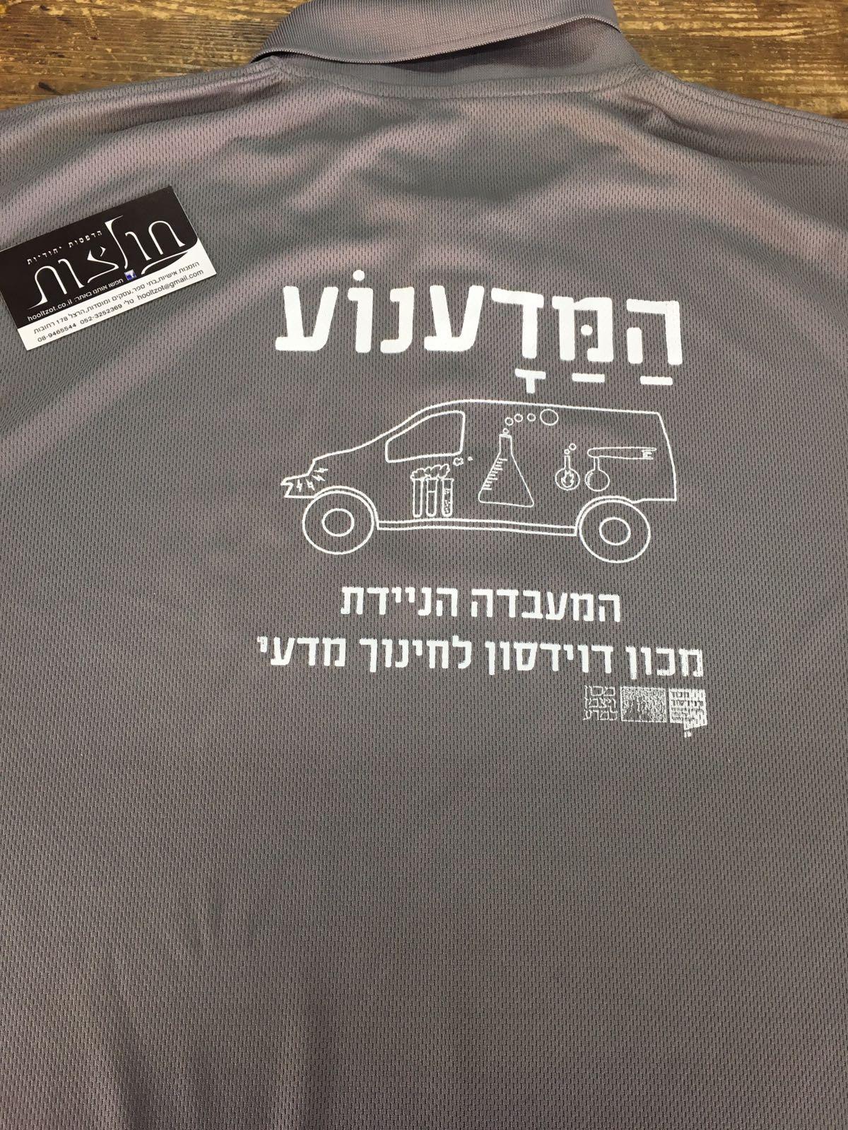 הדפסת חולצות למדנוע - מכון וייצמן למדע